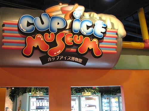 Кафе-музей Чашечка мороженого в Токио