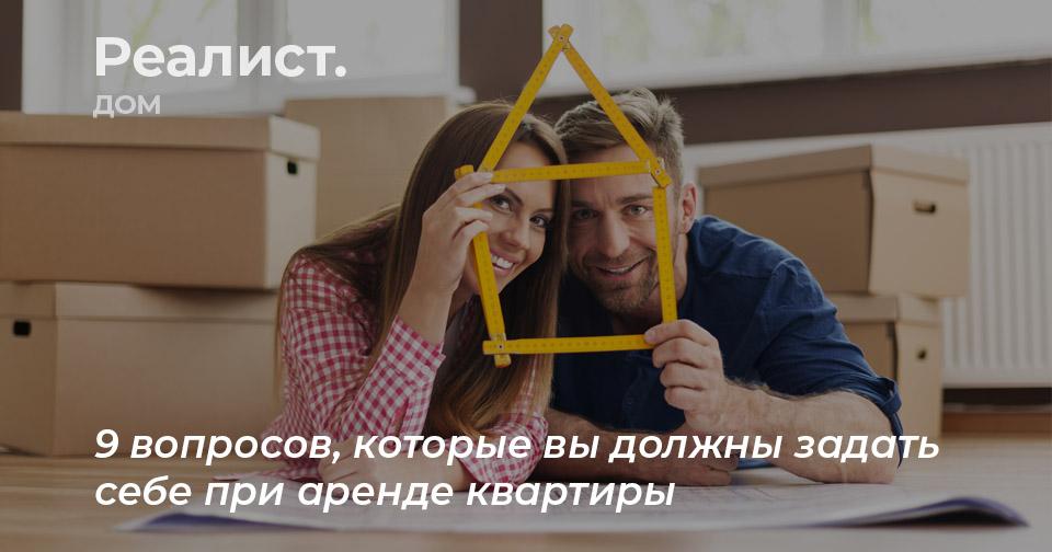 вопросы при аренде квартиры