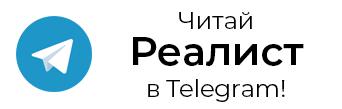Реалист в телеграм