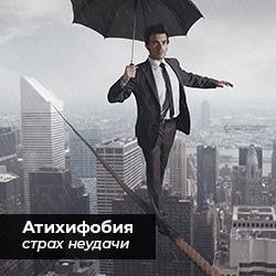Атихифобия - страх неудачи