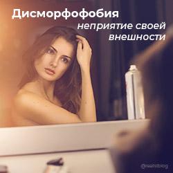 Дисморфофобия - неприятие своей внешности