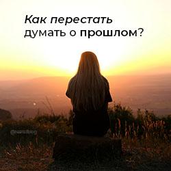 Как перестать думать о прошлом?
