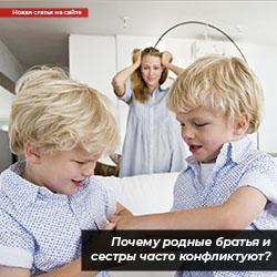 Почему родные братья и сестры часто конфликтуют?