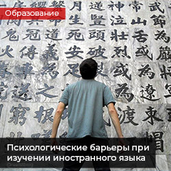 Психологические барьеры при изучении иностранного языка
