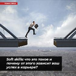 Soft skills: что это такое и почему от этого зависит ваш успех в карьере?