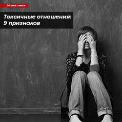 Токсичные отношения: 9 признаков