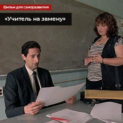 Фильм Учитель на замену