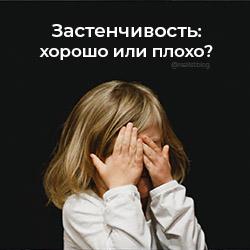 Застенчивость: хорошо или плохо?